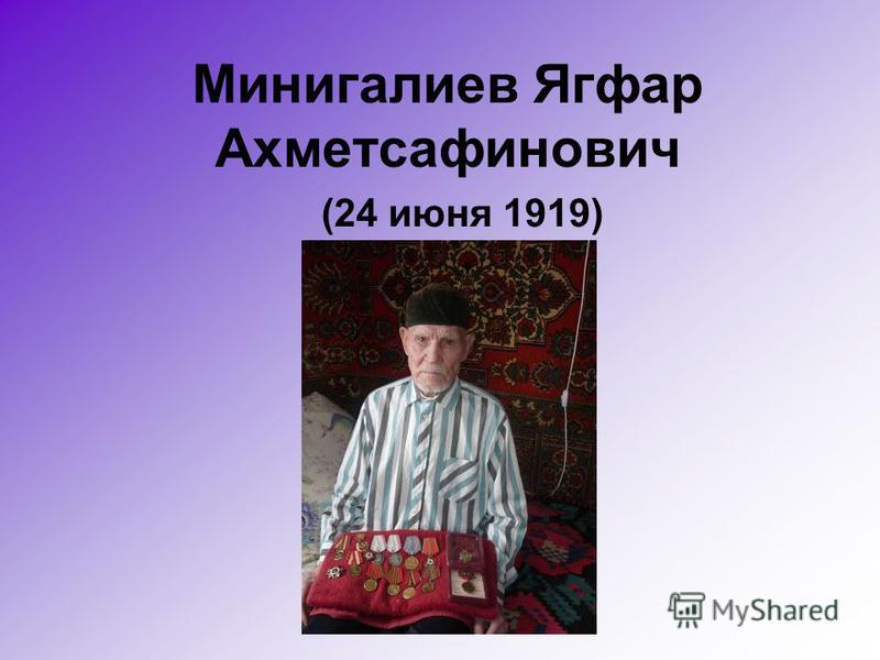 Минигалиев Ягфар Ахметсафинович (24 июня 1919)