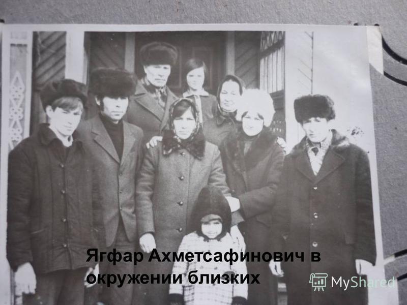 Ягфар Ахметсафинович в окружении близких
