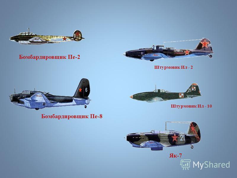Штурмовик Ил - 2 Штурмовик Ил - 10 Бомбардировщик Пе-2 Бомбардировщик Пе-8 Як-7
