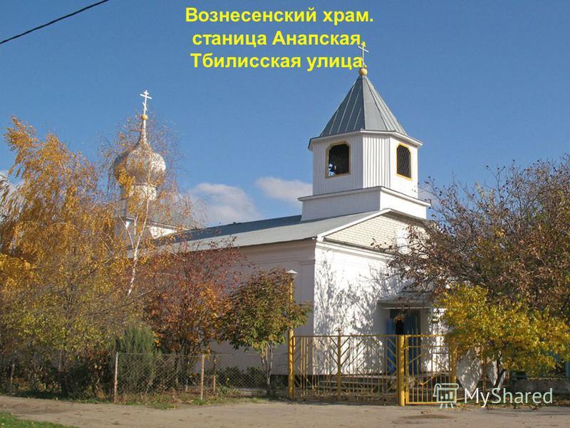 Вознесенский храм. станица Анапская, Тбилисская улица.