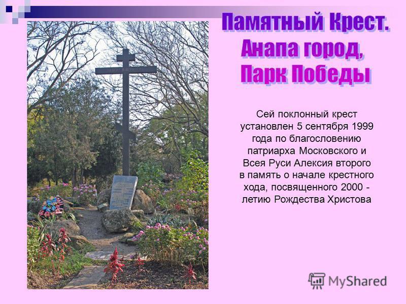 Сей поклонный крест установлен 5 сентября 1999 года по благословению патриарха Московского и Всея Руси Алексия второго в память о начале крестного хода, посвященного 2000 - летию Рождества Христова