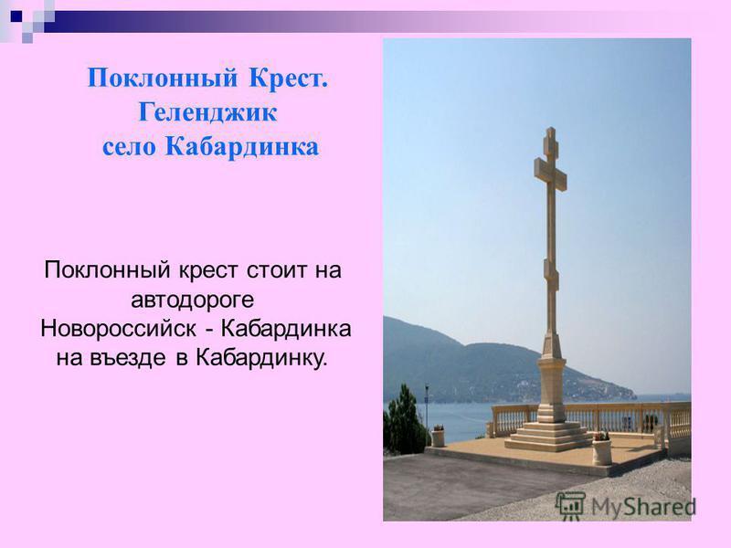Поклонный крест стоит на автодороге Новороссийск - Кабардинка на въезде в Кабардинку. Поклонный Крест. Геленджик село Кабардинка