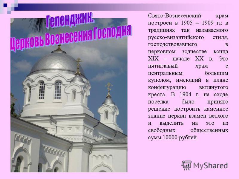 Свято-Вознесенский храм построен в 1905 – 1909 гг. в традициях так называемого русско-византийского стиля, господствовавшего в церковном зодчестве конца XIX – начале XX в. Это пятиглавый храм с центральным большим куполом, имеющий в плане конфигураци