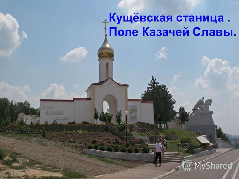 Кущёвская часовня. Кущёвская станица. Поле Казачей Славы.