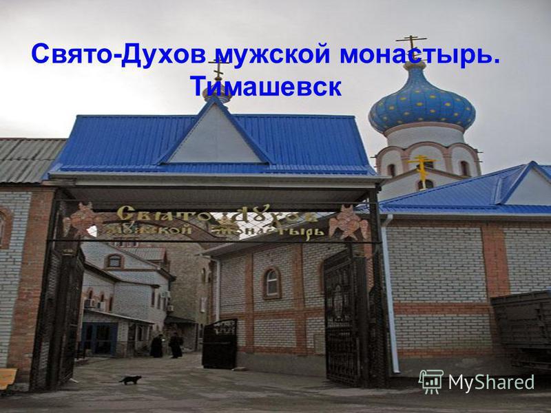 Свято-Духов мужской монастырь. Тимашевск