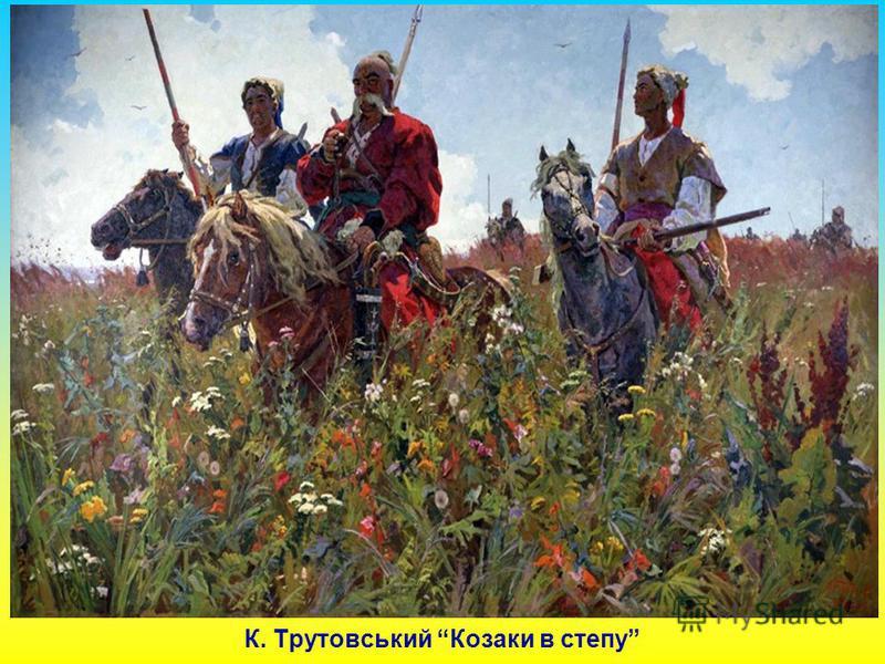 К. Трутовський Козаки в степу