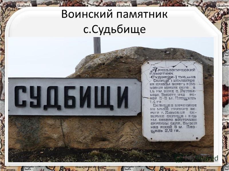 Воинский памятник с.Судьбище