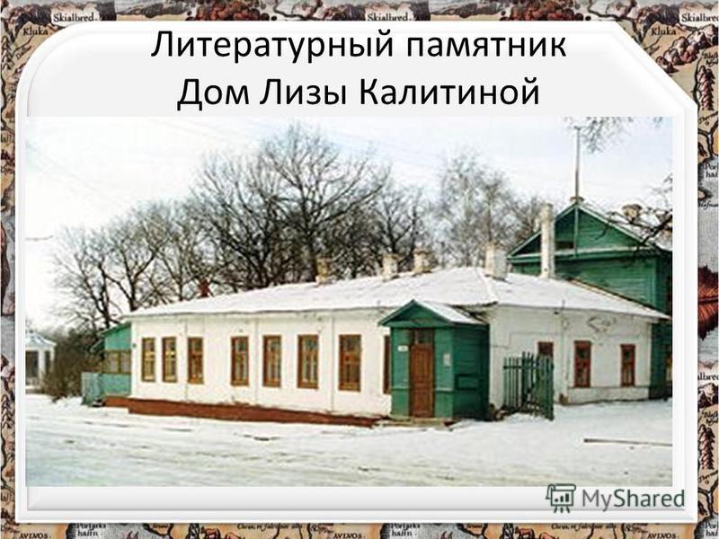 Литературный памятник Дом Лизы Калитиной