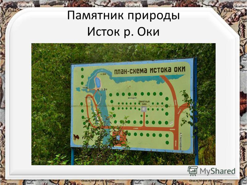 Памятник природы Исток р. Оки