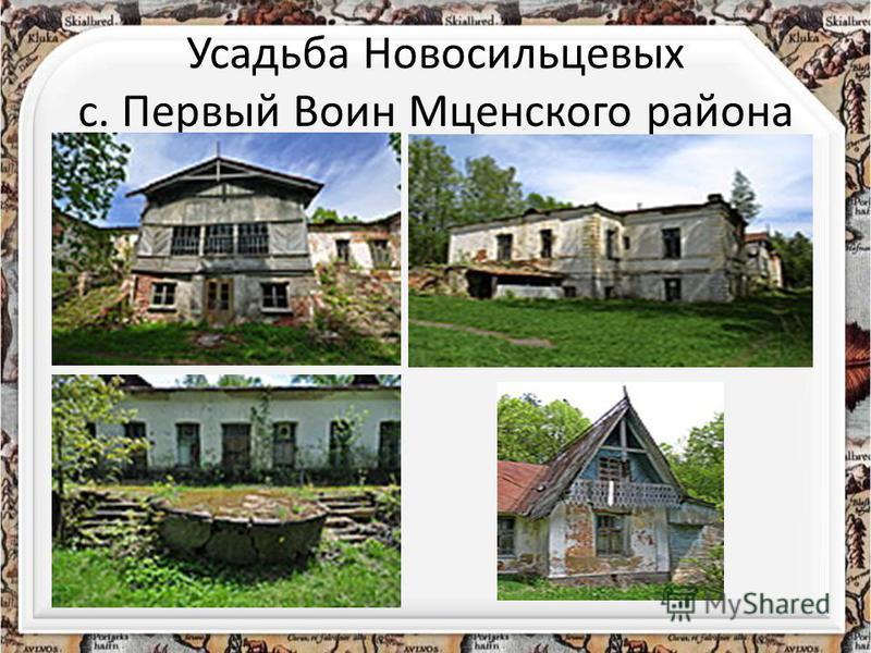 Усадьба Новосильцевых с. Первый Воин Мценского района