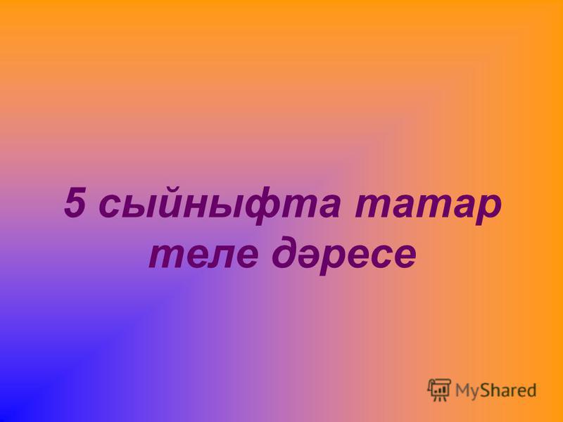 5 сыйныфта татар теле дәресе