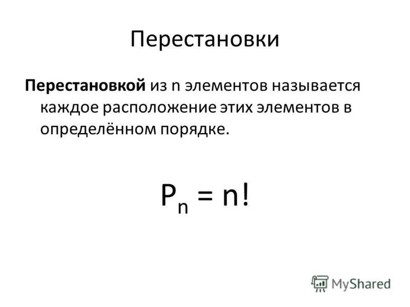 Перестановки Перестановкой из n элементов называется каждое расположение этих элементов в определённом порядке. P n = n!