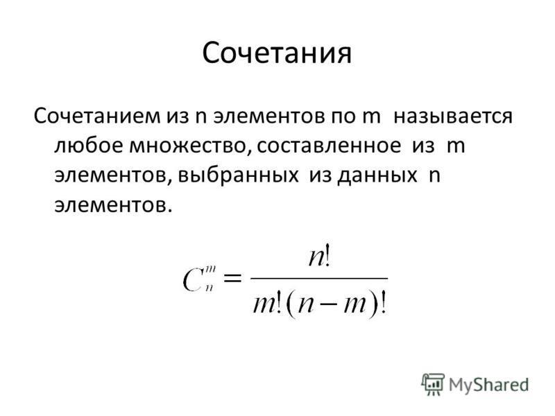 Сочетания Сочетанием из n элементов по m называется любое множество, составленное из m элементов, выбранных из данных n элементов.