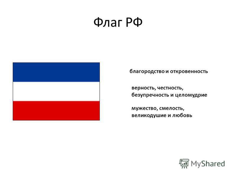 Флаг РФ благородство и откровенность верность, честность, безупречность и целомудрие мужество, смелость, великодушие и любовь