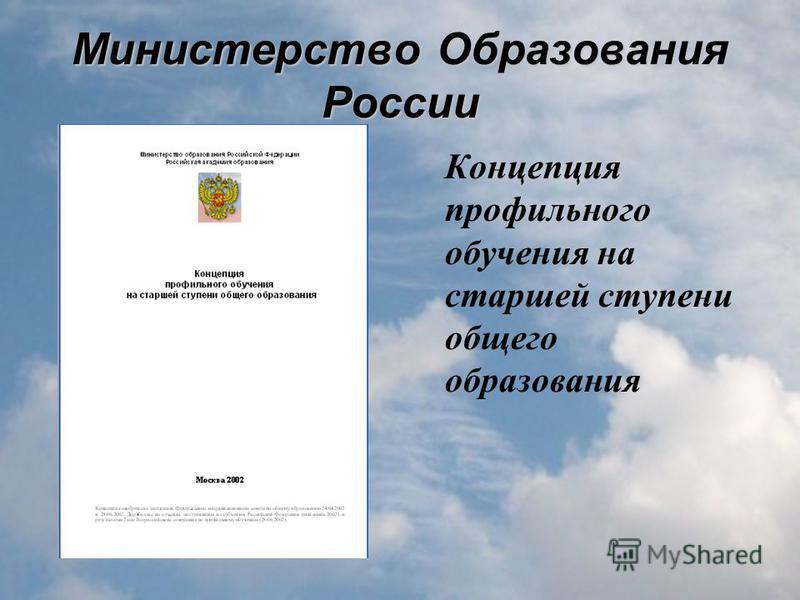 Министерство Образования России Концепция профильного обучения на старшей ступени общего образования