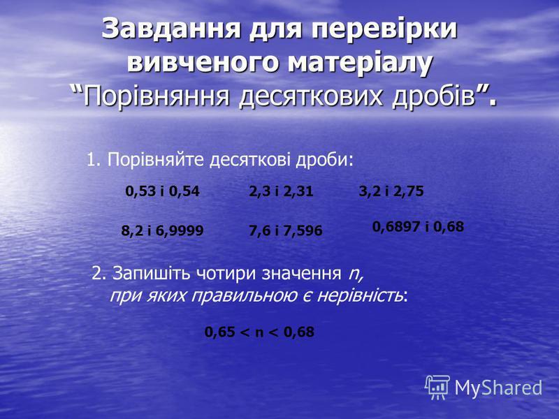 Порівняння двох десяткових дробів ціла частина яких однакова: 0,95 < 0,96 95 < 96 4,7 < 4,71 4,70 4,71 70 < 71 3,29 < 3,297 3,290 3,297 290 < 297