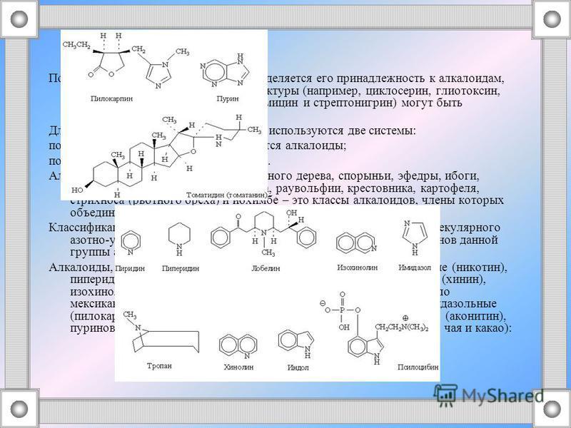 Поскольку структурой соединения определяется его принадлежность к алкалоидам, антибиотики соответствующей структуры (например, циклосерин, глиотоксин, митомицин С, пенициллин, стрептомицин и стрептонигрин) могут быть причислены к алкалоидам. Для клас