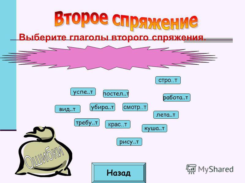 Выберите глаголы первого спряжения. Назад смотр..т напиши..т говор..т Загора..т звена..т стройй..т троп..т хвал..т дыши..т стел..т оцен..т паш..т