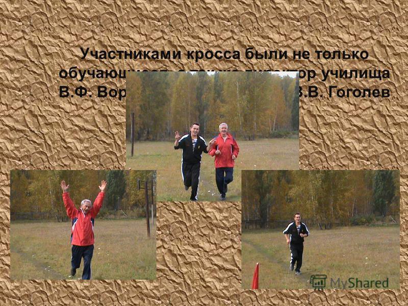 Участниками кросса были не только обучающиеся, а так же директор училища В.Ф. Воронович и мастер ПО В.В. Гоголев