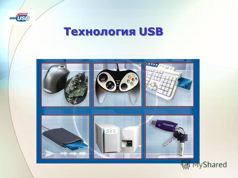 Технология USB