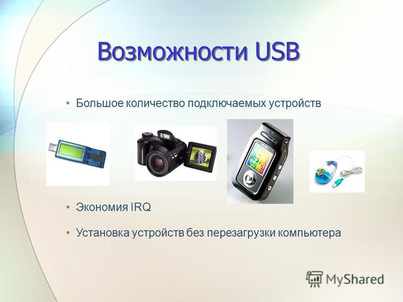 Возможности USB Большое количество подключаемых устройств Экономия IRQ Установка устройств без перезагрузки компьютера