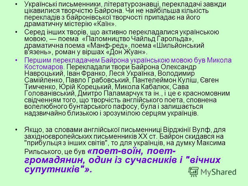 Українські письменники, літературознавці, перекладачі завжди цікавилися творчістю Байрона. Чи не найбільша кількість перекладів з байронівської творчості припадає на його драматичну містерію «Каїн». Серед інших творів, що активно перекладалися україн