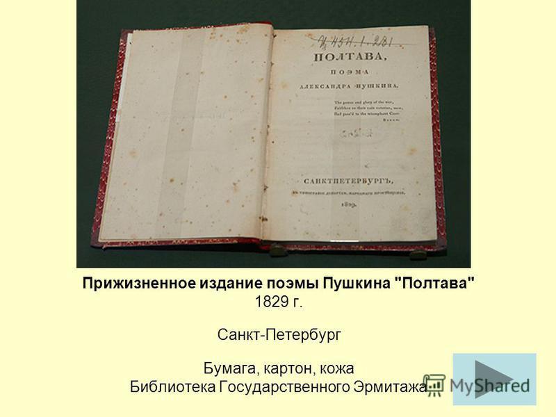 Прижизненное издание поэмы Пушкина Полтава 1829 г. Санкт-Петербург Бумага, картон, кожа Библиотека Государственного Эрмитажа