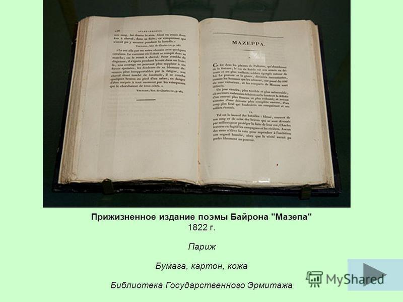 Прижизненное издание поэмы Байрона Мазепа 1822 г. Париж Бумага, картон, кожа Библиотека Государственного Эрмитажа