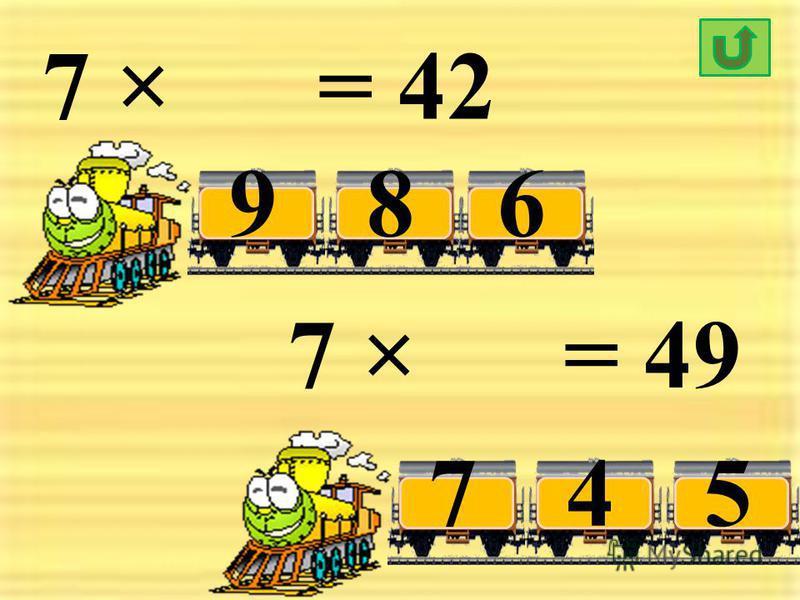 7 × = 28 847 7 × = 63 956