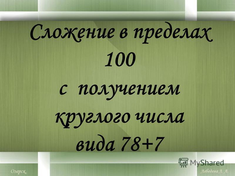 Сложение в пределах 100 с получением круглого числа вида 78+7