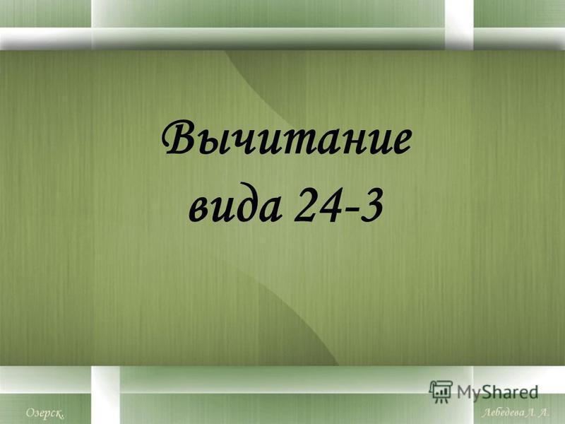 Вычитание вида 24-3