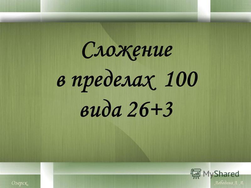 Сложение в пределах 100 вида 26+3