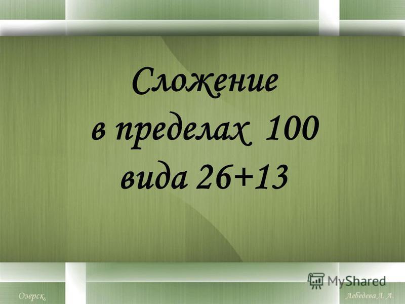 Сложение в пределах 100 вида 26+13