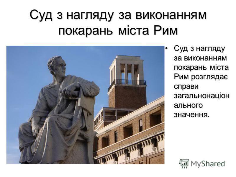 Суд з нагляду за виконанням покарань міста Рим розглядає справи загальнонаціон ального значення.Суд з нагляду за виконанням покарань міста Рим розглядає справи загальнонаціон ального значення.