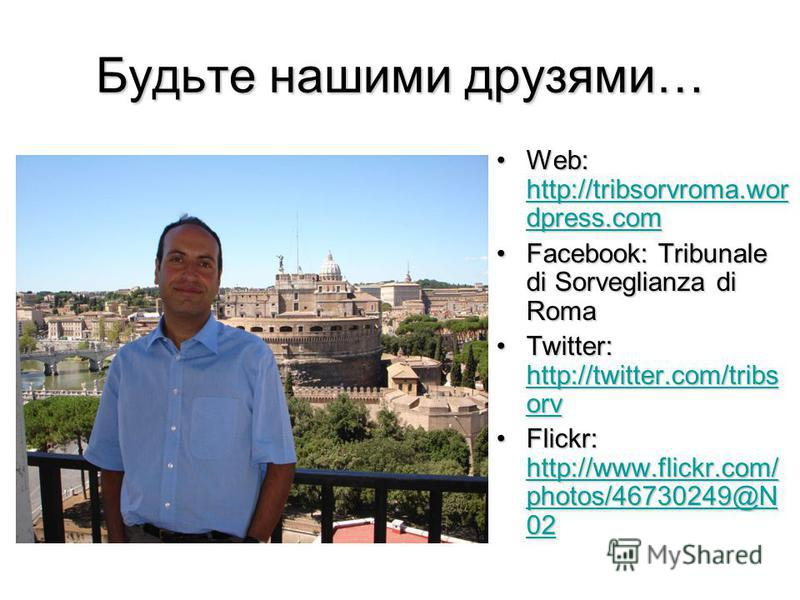 Будьте нашими друзями… Web: http://tribsorvroma.wor dpress.comWeb: http://tribsorvroma.wor dpress.com http://tribsorvroma.wor dpress.com http://tribsorvroma.wor dpress.com Facebook: Tribunale di Sorveglianza di RomaFacebook: Tribunale di Sorveglianza
