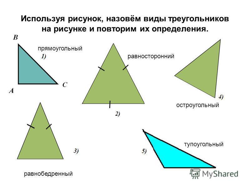 Используя рисунок, назовём виды треугольников на рисунке и повторим их определения. прямоугольный равносторонний равнобедренный остроугольный тупоугольный