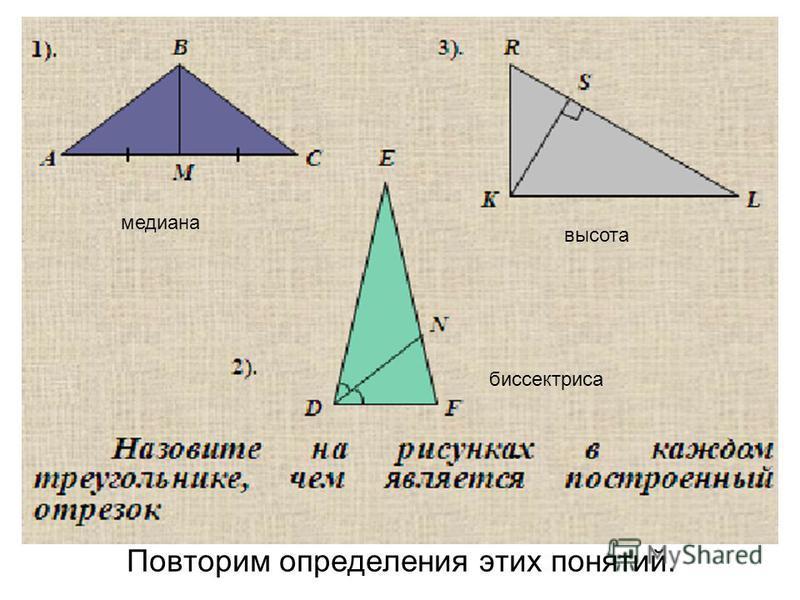 Повторим определения этих понятий. высота медиана биссектриса