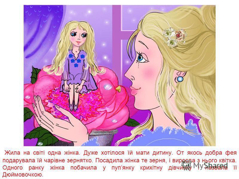 Дюймовочка Художник Сергій Олена Г.Х. Андерсен