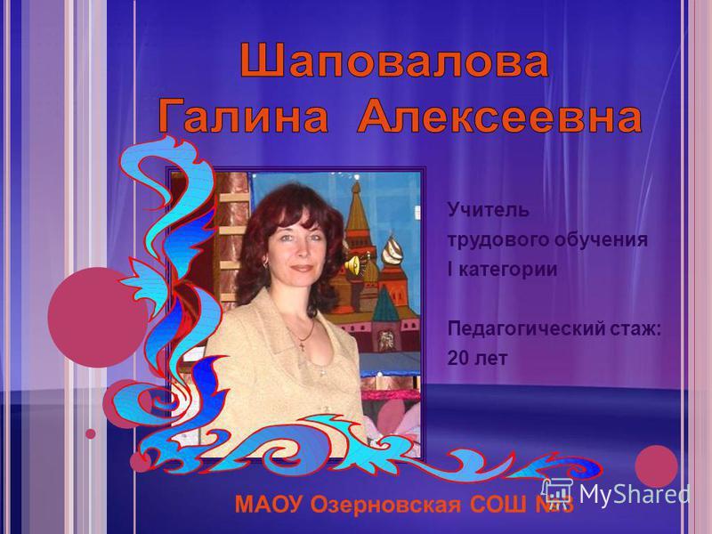 Учитель трудового обучения I категории Педагогический стаж: 20 лет МАОУ Озерновская СОШ 3