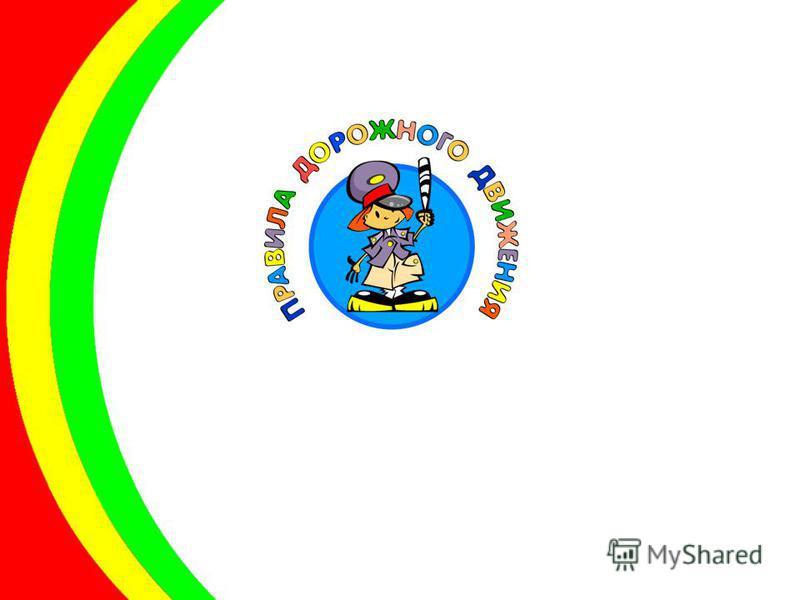 Использованные ресурсы: 1.http://www.roadsigns.ru/sings - дорожные знаки и правила дорожного движения.http://www.roadsigns.ru/sings 2.http://zanimatika.narod.ru/OBJ.htm - Методическая копилка «Школа безопасности» стихи про дорожные знаки.http://zanim