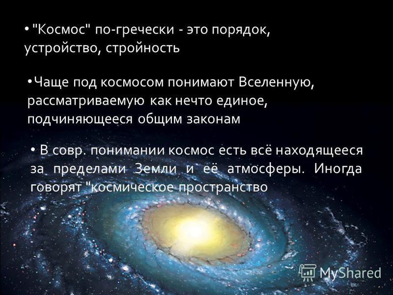 В совр. понимании космос есть всё находящееся за пределами Земли и её атмосферы. Иногда говорят