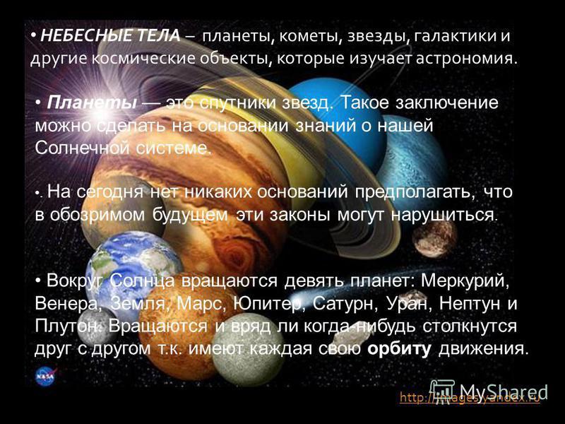 http://images.yandex.ru НЕБЕСНЫЕ ТЕЛА – планеты, кометы, звезды, галактики и другие космические объекты, которые изучает астрономия. Планеты это спутники звезд. Такое заключение можно сделать на основании знаний о нашей Солнечной системе. Вокруг Солн