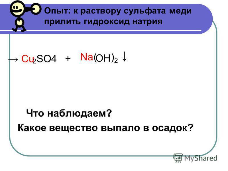 Что наблюдаем? Какое вещество выпало в осадок? Опыт: к раствору сульфата меди прилить гидроксид натрия SO4+ OH Cu Na( ) 2 2