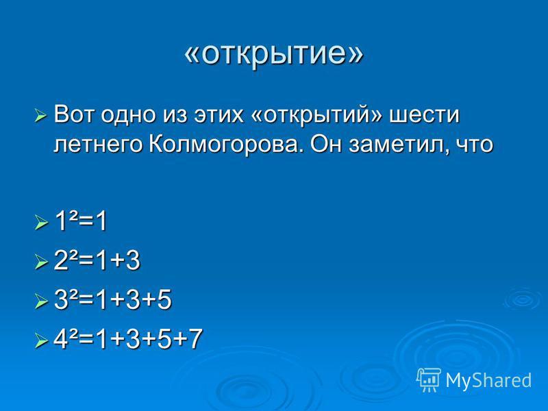 «открытие» Вот одно из этих «открытий» шести летнего Колмогорова. Он заметил, что 1²=1 2²=1+3 3²=1+3+5 4²=1+3+5+7