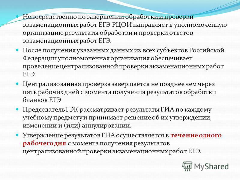 Непосредственно по завершении обработки и проверки экзаменационных работ ЕГЭ РЦОИ направляет в уполномоченную организацию результаты обработки и проверки ответов экзаменационных работ ЕГЭ. После получения указанных данных из всех субъектов Российской