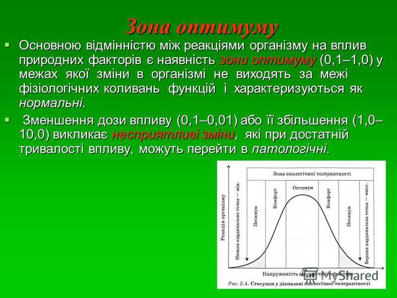 Природні, або есенціальні фактори складають природний фон біосфери, який забезпечує відносну постійність її складу і кругообігу речовин у природі і є основою функціонування живої матерії. складають природний фон біосфери, який забезпечує відносну пос