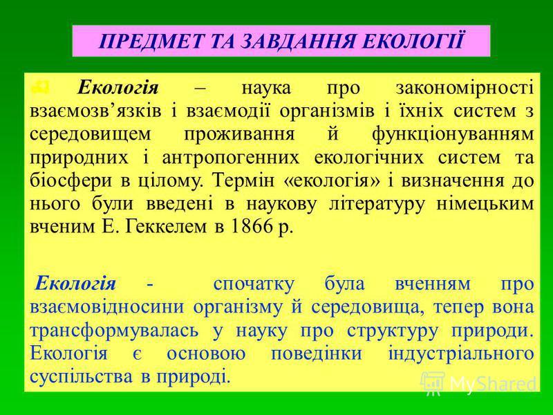ВСТУП
