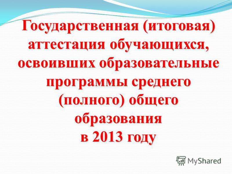 Государственная (итоговая) аттестация обучающихся, освоивших образовательные программы среднего (полного) общего образования в 2013 году
