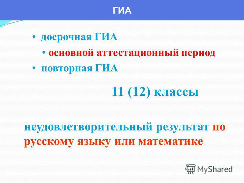 ГИА неудовлетворительный результат по русскому языку или математике 11 (12) классы досрочная ГИА основной аттестационный период повторная ГИА