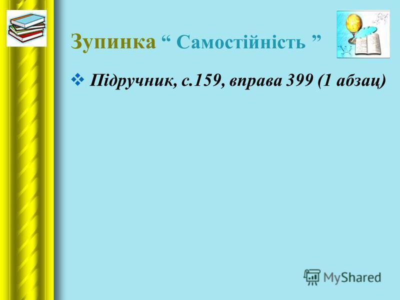 Зупинка Самостійність Підручник, с.159, вправа 399 (1 абзац)